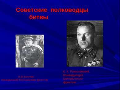 Н.ф.Ватутин –командующий Воронежским фронтом К. К. Рокоссовский, Командующий ...