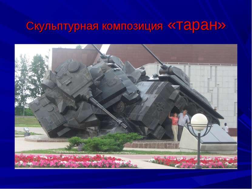 Скульптурная композиция «таран»