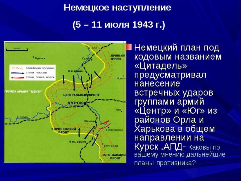 Немецкий план под кодовым названием «Цитадель» предусматривал нанесение встре...