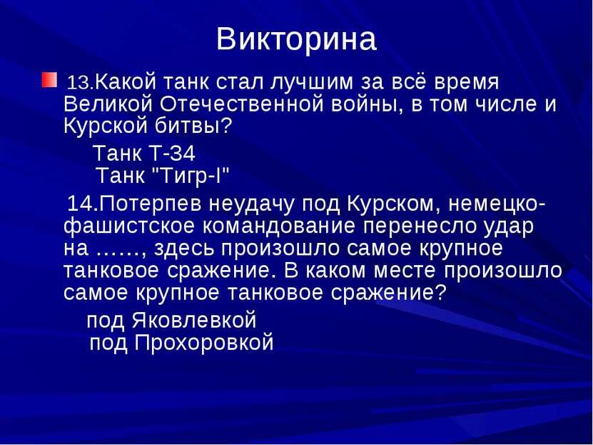 Викторина 13.Какой танк стал лучшим за всё время Великой Отечественной войны,...