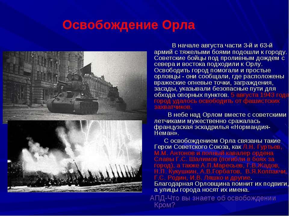 В начале августа части 3-й и 63-й армий с тяжелыми боями подошли к городу. Со...