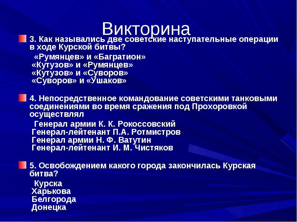 Викторина 3. Как назывались две советские наступательные операции в ходе Курс...
