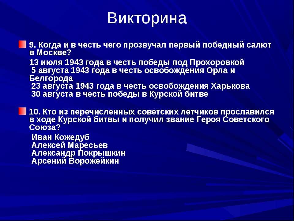 Викторина 9. Когда и в честь чего прозвучал первый победный салют в Москве? ...