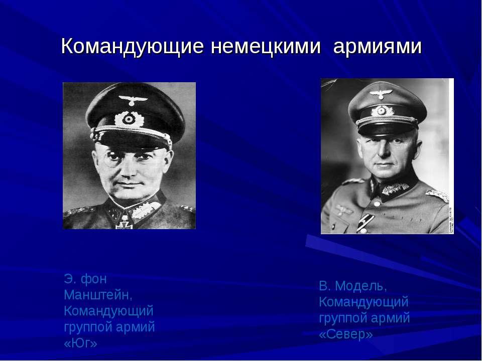 Командующие немецкими армиями Э. фон Манштейн, Командующий группой армий «Юг»...