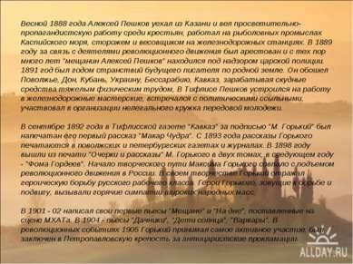 Весной 1888 года Алексей Пешков уехал из Казани и вел просветительно-пропаган...