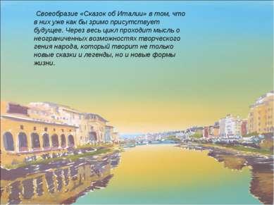 Своеобразие «Сказок об Италии» в том, что в них уже как бы зримо присутствует...