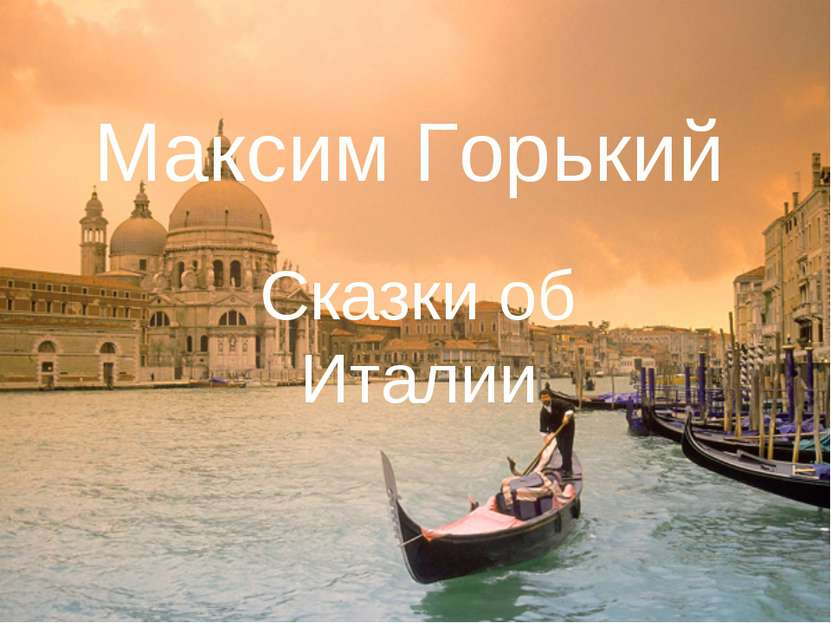 Максим Горький Сказки об Италии