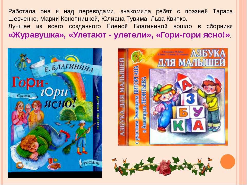 Работала она и над переводами, знакомила ребят с поэзией Тараса Шевченко, Мар...