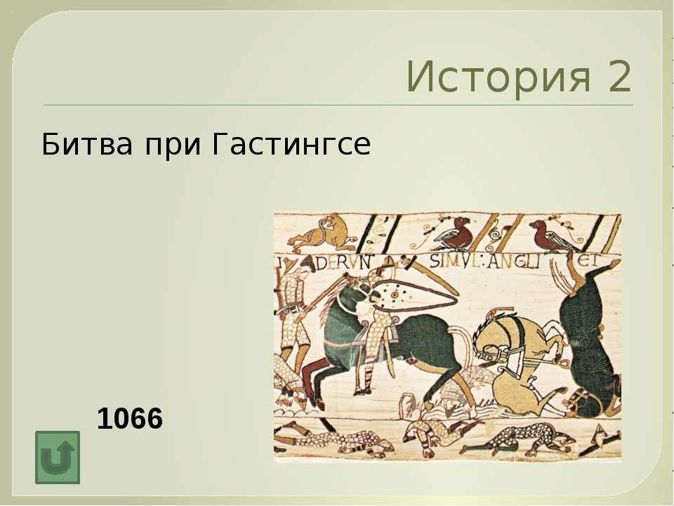 Задания группам Историкам: Выявить экономические и политические причины объед...