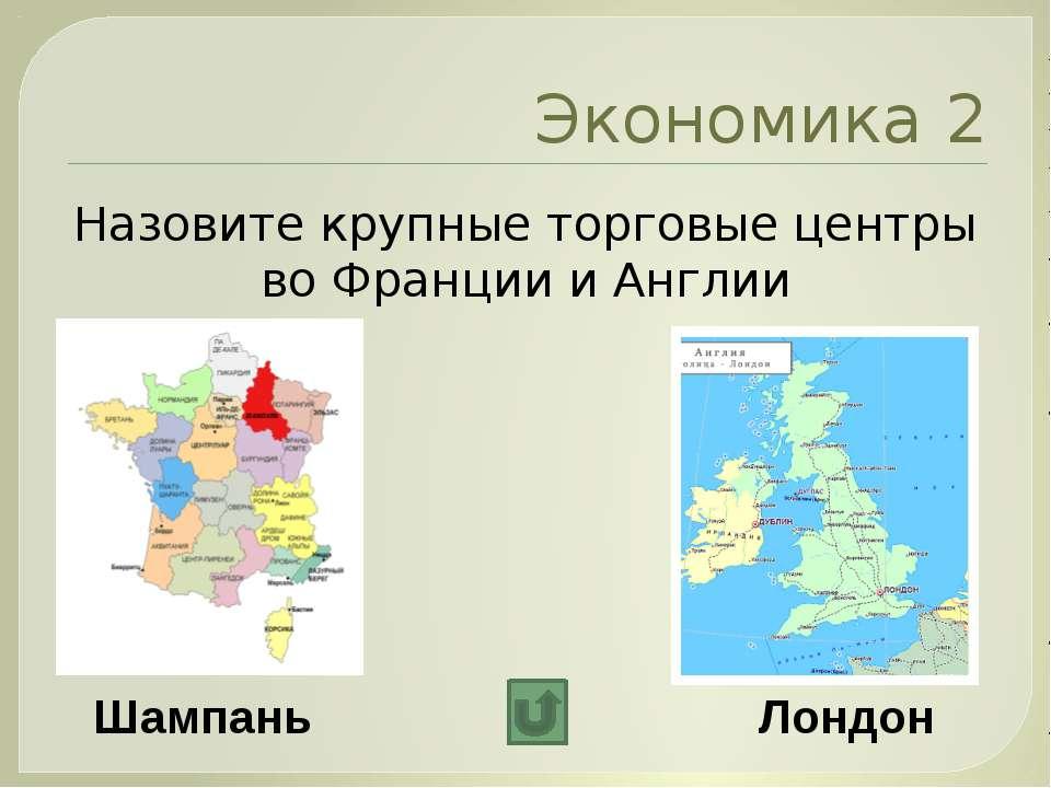История 1 Годы столетней войны 1337 - 1453