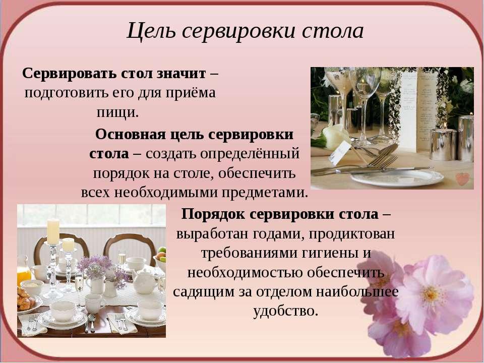 Цель сервировки стола Порядок сервировки стола –выработан годами, продиктован...