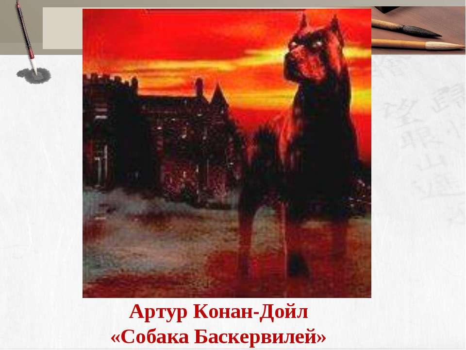 Артур Конан-Дойл «Собака Баскервилей»