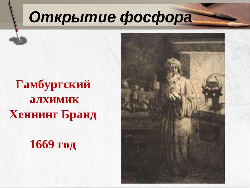 Открытие фосфора Гамбургский алхимик Хеннинг Бранд 1669 год
