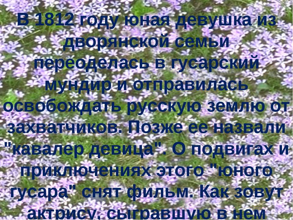 В 1812 году юная девушка из дворянской семьи переоделась в гусарский мундир и...
