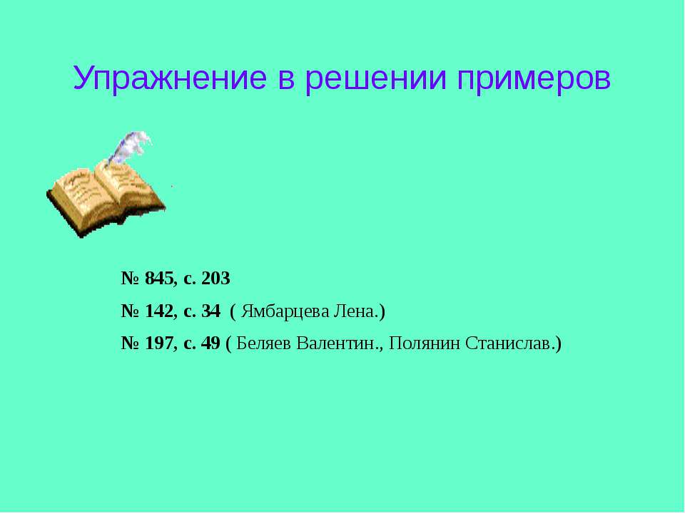 № 852(1 ст.), с.204 № 783, с.193 Домашнее задание