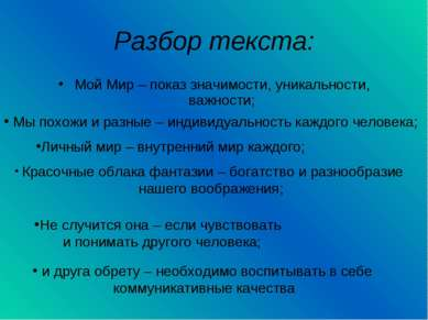 Разбор текста: Мой Мир – показ значимости, уникальности, важности; Мы похожи ...