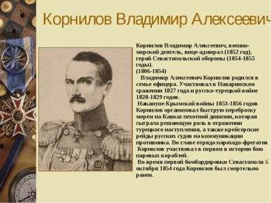 Нахимов Павел Степанович Нахимов Павел Степанович, флотоводец, адмирал (1855 ...