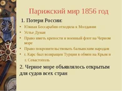 Причины поражения России Экономическая отсталость России Военно-техническая о...