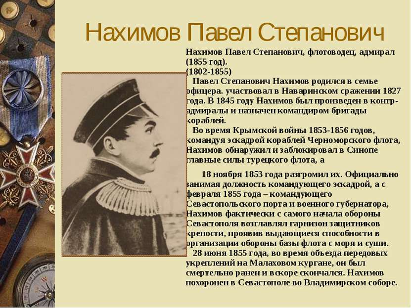 Тотлебен Эдуард Иванович Тотлебен Эдуард Иванович, военный инженер-фортификат...