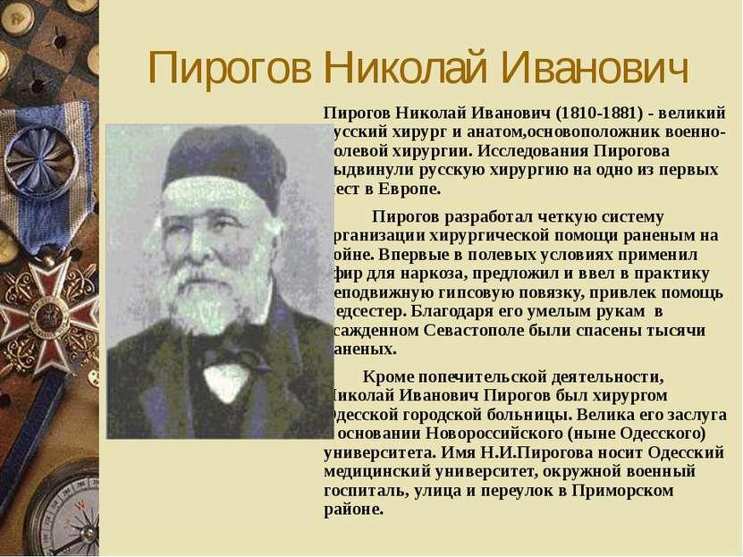 Кошка Пётр Маркович 25 февраля 1882 года – родился Петр Маркович Кошка, матро...