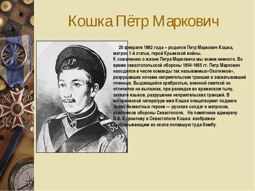 Малахов курган, господствующая высота юго-восточнее Севастополя . 27 августа ...