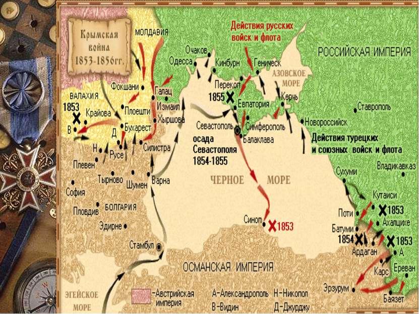 Парижский мир 1856 год 1. Потери России: Южная Бессарабия отходила к Молдавии...