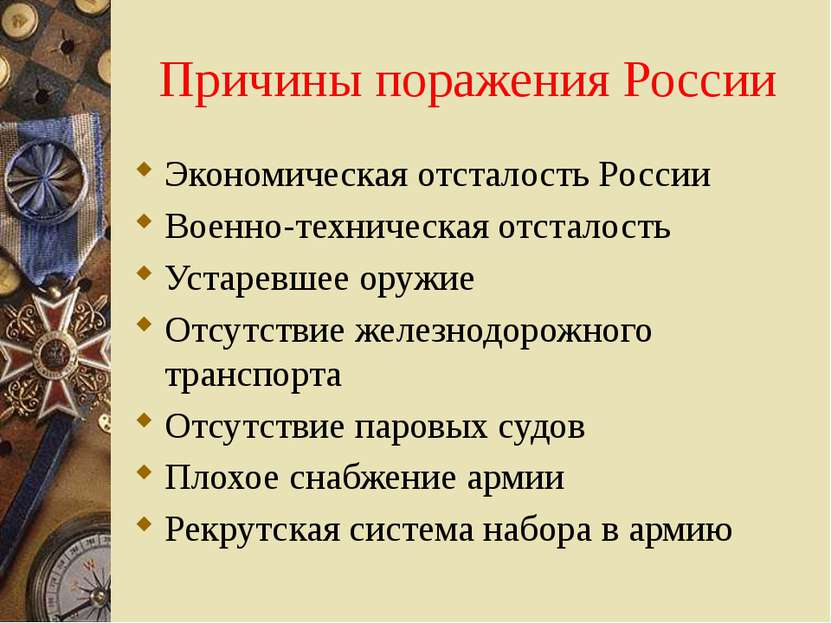 Значение войны Подорван международный авторитет России Поражение в войне уско...