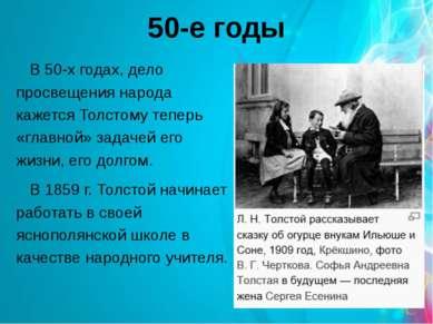 50-е годы В 50-х годах, дело просвещения народа кажется Толстому теперь «глав...