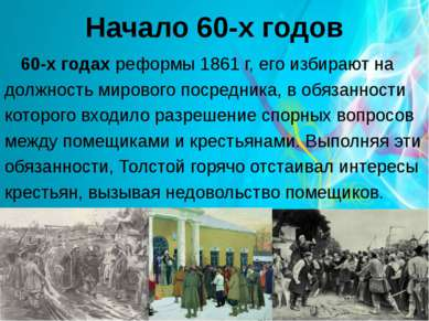 Начало 60-х годов 60-х годах реформы 1861 г, его избирают на должность мирово...