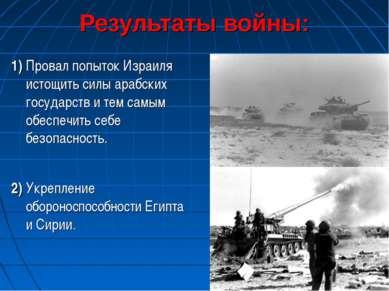 Результаты войны: 1) Провал попыток Израиля истощить силы арабских государств...
