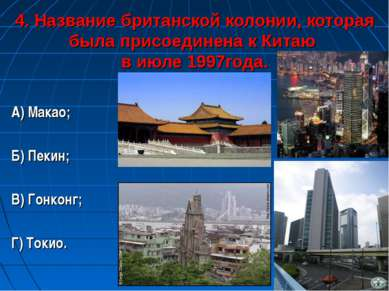 4. Название британской колонии, которая была присоединена к Китаю в июле 1997...