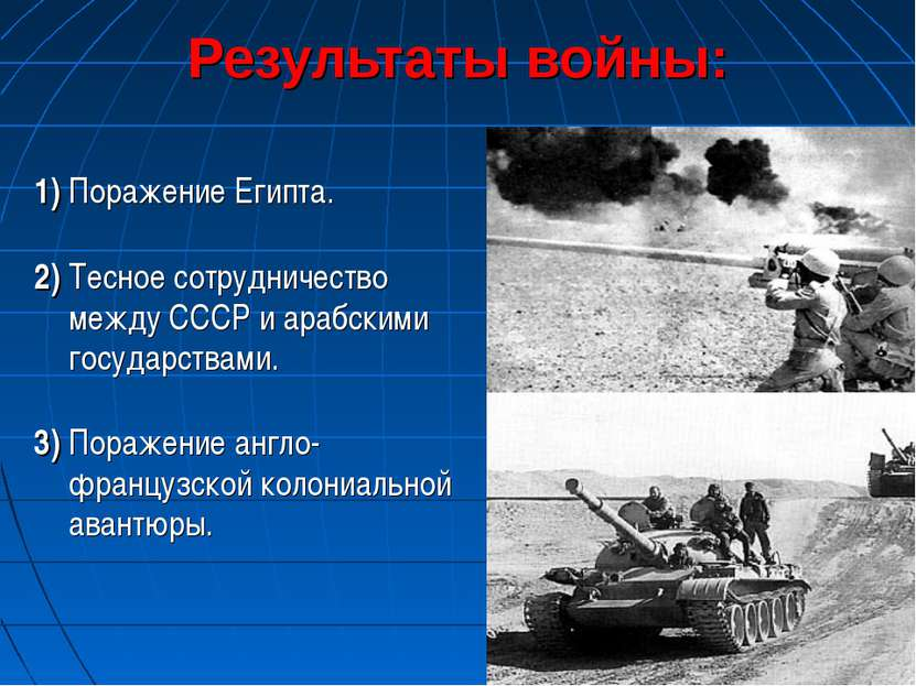 1) Поражение Египта. 2) Тесное сотрудничество между СССР и арабскими государс...