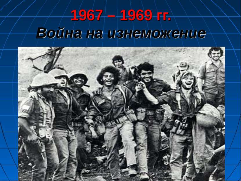 1967 – 1969 гг. Война на изнеможение