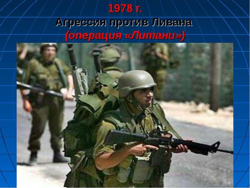 1978 г. Агрессия против Ливана (операция «Литани»)