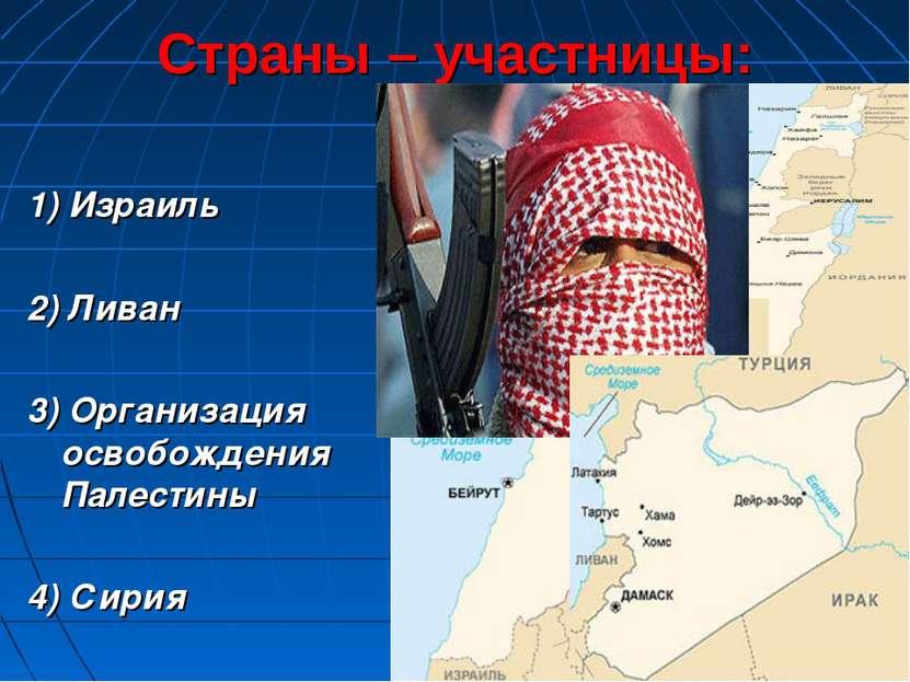 Страны – участницы: 1) Израиль 2) Ливан 3) Организация освобождения Палестины...