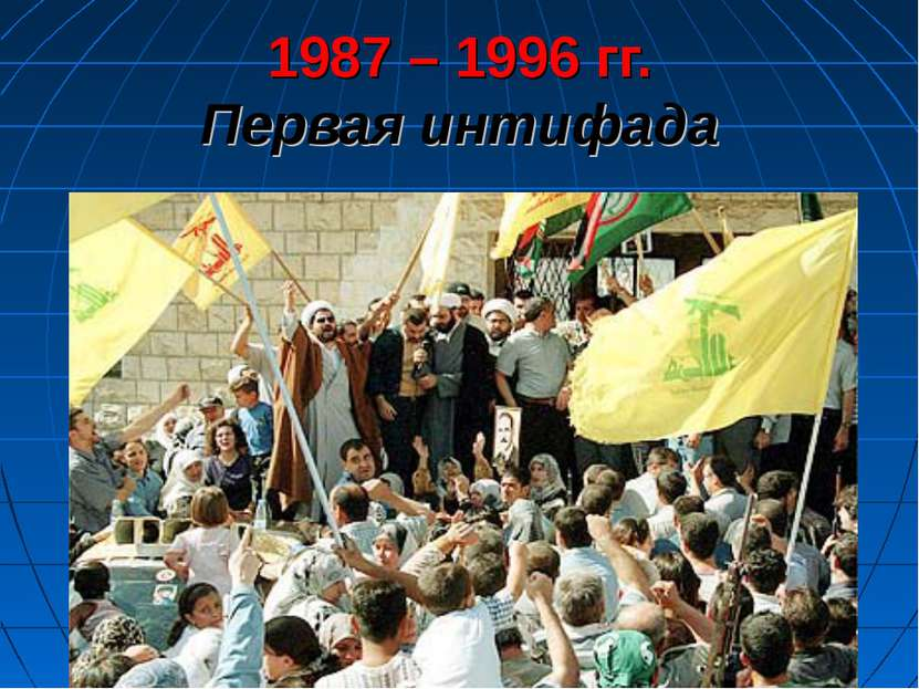 1987 – 1996 гг. Первая интифада