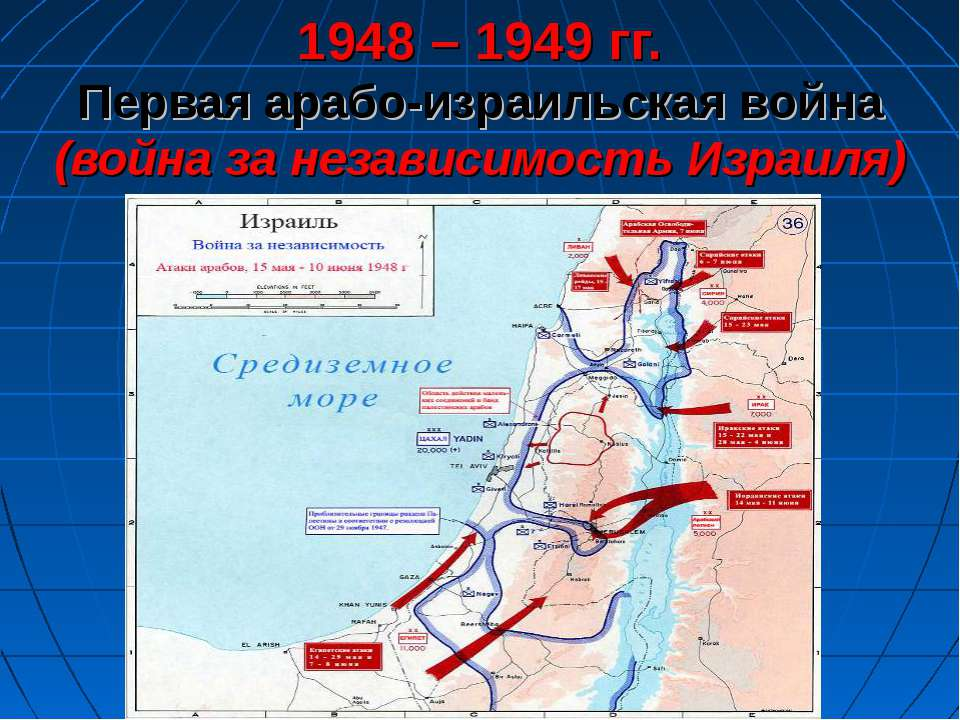 1948 – 1949 гг. Первая арабо-израильская война (война за независимость Израиля)