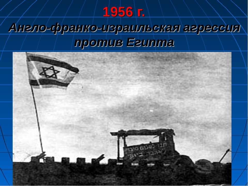 1956 г. Англо-франко-израильская агрессия против Египта