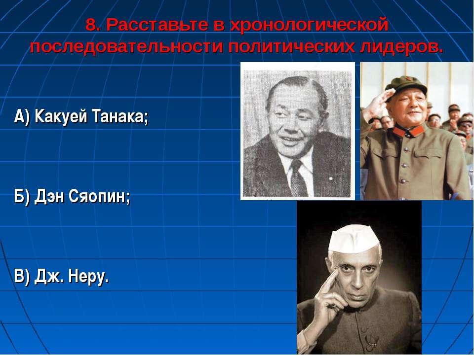 8. Расставьте в хронологической последовательности политических лидеров. А) К...