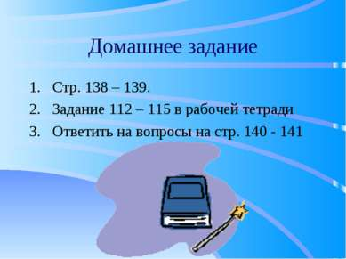 Домашнее задание Стр. 138 – 139. Задание 112 – 115 в рабочей тетради Ответить...