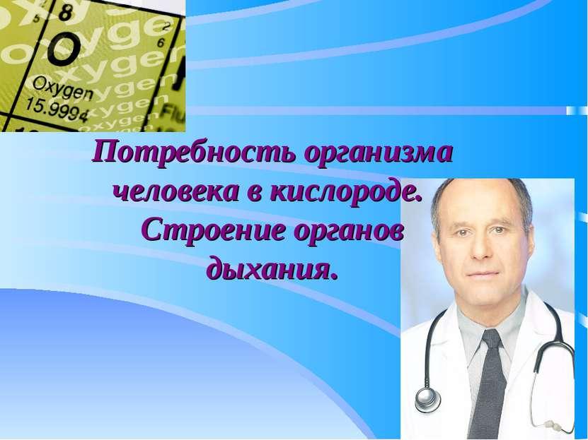 Потребность организма человека в кислороде. Строение органов дыхания.