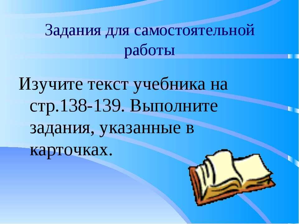 Задания для самостоятельной работы Изучите текст учебника на стр.138-139. Вып...