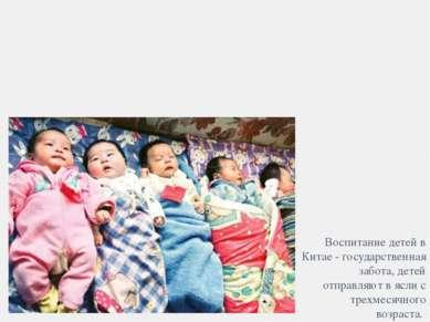 Воспитание детей в Китае - государственная забота, детей отправляют в ясли с ...