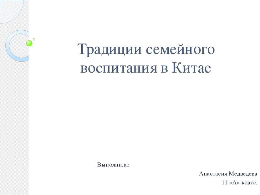 Традиции семейного воспитания в Китае Выполнила: Анастасия Медведева 11 «А» к...
