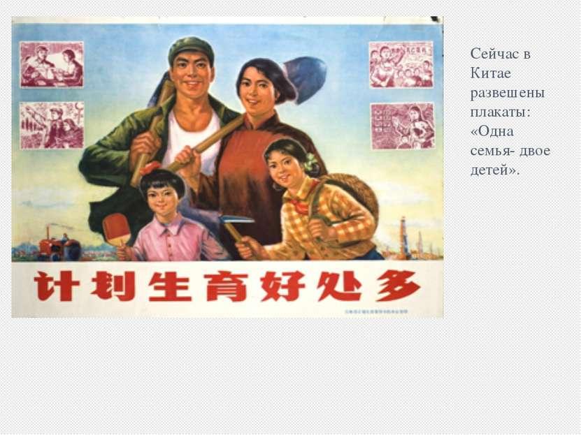 Сейчас в Китае развешены плакаты: «Одна семья- двое детей».