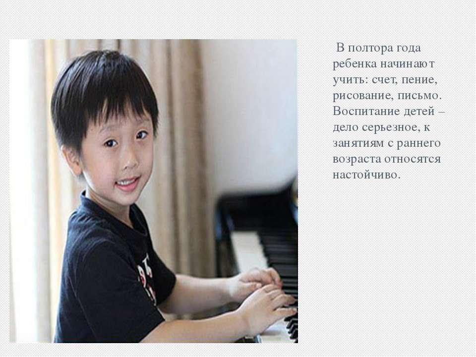 В полтора года ребенка начинают учить: счет, пение, рисование, письмо. Воспи...