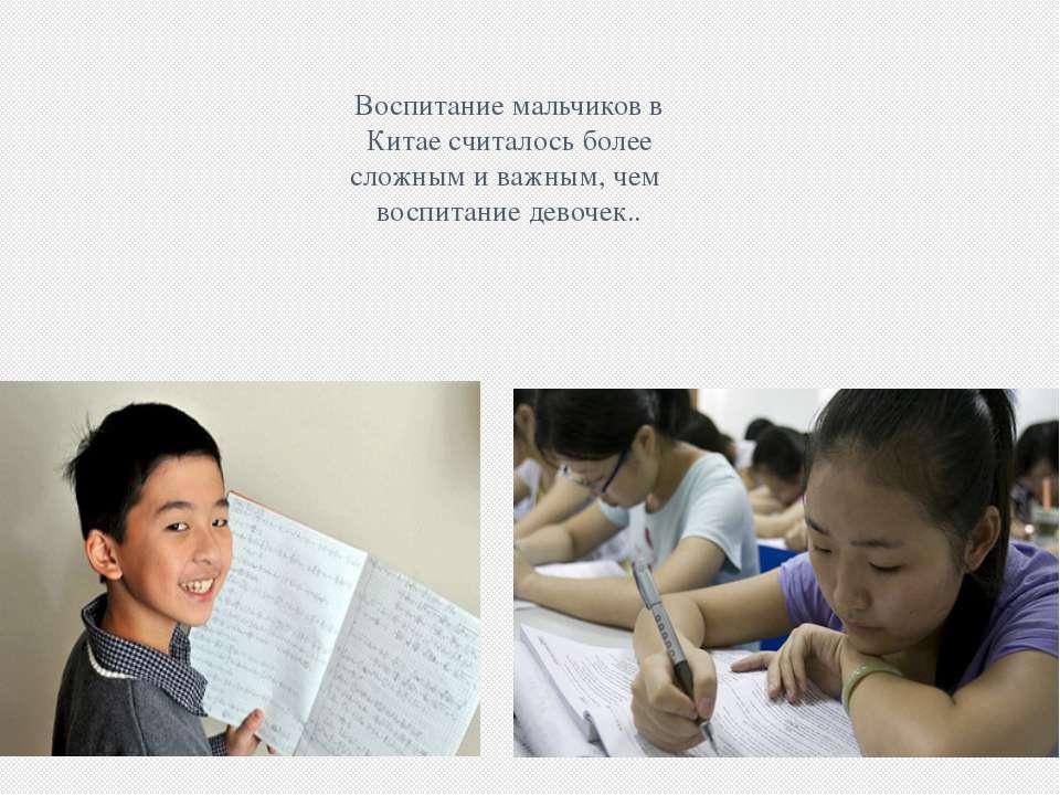 Воспитание мальчиков в Китае считалось более сложным и важным, чем воспитание...
