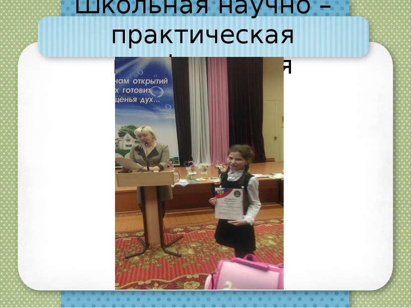 Школьная научно –практическая конференция