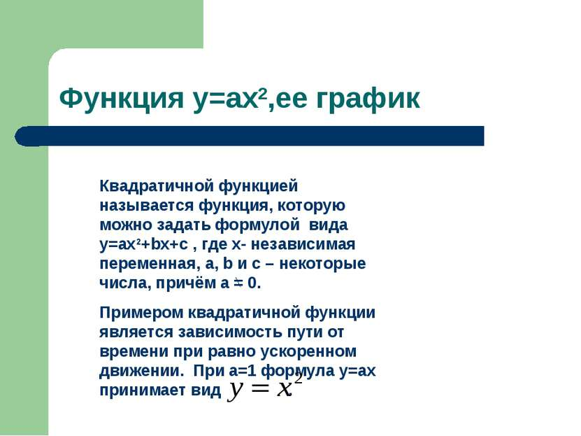 Функция y=ax2,ее график Квадратичной функцией называется функция, которую мож...