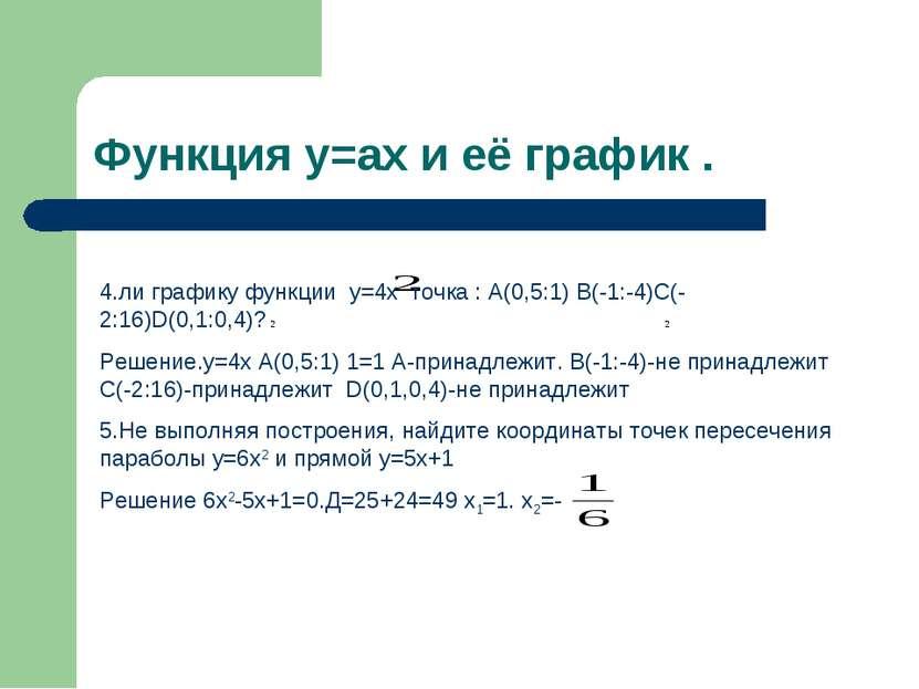 Функция y=ax и её график . 4.ли графику функции y=4x точка : А(0,5:1) В(-1:-4...